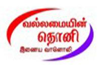 Vallamayinthoni FM