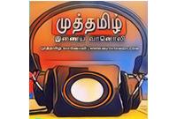 Muthtamizh FM Radio
