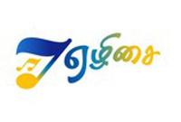 ezhilisai-tamil-fm