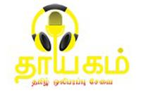 thayagam-tamil-fm